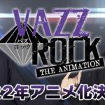 【2022年アニメ化】『VAZZROCK』2022年設定プレリリース動画