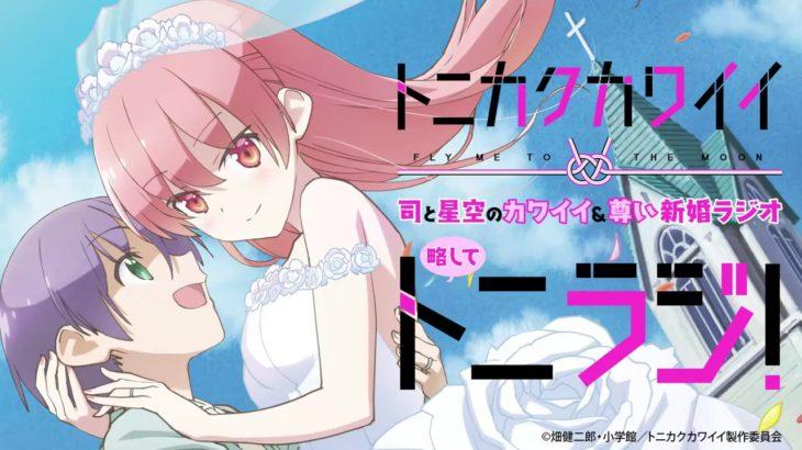 第2回:TVアニメ『トニカクカワイイ』司と星空のカワイイ&尊い新婚ラジオ略してトニラジ!