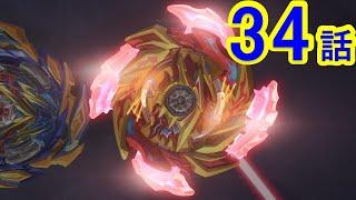 【ベイブレードバースト スパーキング アニメ】タッグ対決!バルト&シュウ!! 34話