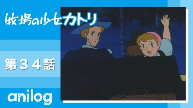 牧場の少女カトリ 第34話「ヘルシンキ行き」【公式アニメch アニメログ】