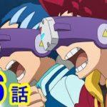 【ベイブレードバースト スパーキング アニメ】電脳!ベイブレードバーチャル!! 36話