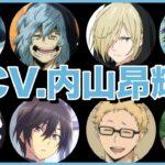 内山昂輝が演じたアニメキャラ36選【聞き比べ可能】CharacterVoice:UchiyamaKoki