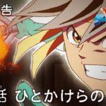 アニメ「ドラゴンクエスト ダイの大冒険」 第9話予告 「ひとかけらの勇気」