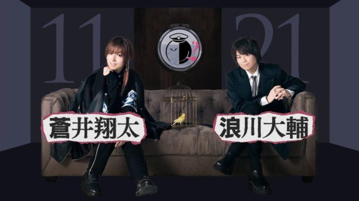 「AD-LIVE 2020」開幕直前コメント 【11/21(土) :蒼井翔太 ・ 浪川大輔】
