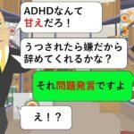 【アニメ】アフォ店長「ADHDが移るから会社を辞めろ」→障害を持つ私を救ってくれた人物は意外な彼だった…【スカッとするライン】