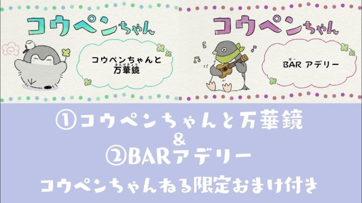 【新アニメ】コウペンちゃんと万華鏡/BARアデリー【コウペンちゃん】
