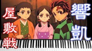 【鬼滅の刃】響凱のBGMを弾いてみた「水の呼吸~響凱屋敷戦」ピアノ耳コピ / Demon Slayer OST EP12 Tanjiro vs Kyougai Piano Cover / ちいちいとん