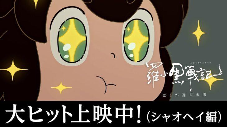 【シャオヘイ編】「羅小黒戦記(ロシャオヘイセンキ)ぼくが選ぶ未来」大ヒット上映中CM