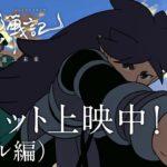 【バトル編】「羅小黒戦記(ロシャオヘイセンキ)ぼくが選ぶ未来」大ヒット上映中CM