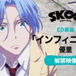 【ED楽曲初公開!】TVアニメ「SK∞ エスケーエイト」ED解禁映像
