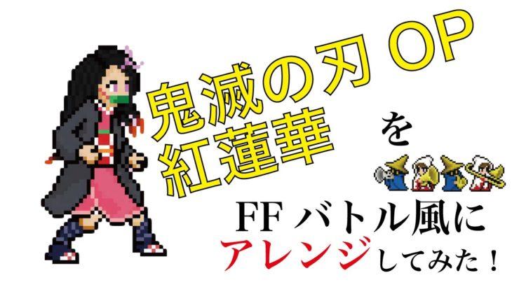 【FFバトル風アレンジ】鬼滅の刃OP「紅蓮華」