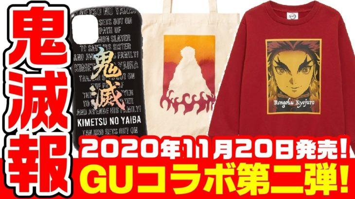 【鬼滅の刃】GUコラボグッズ第2弾が11月20日(金)発売!何がある?おすすめは?