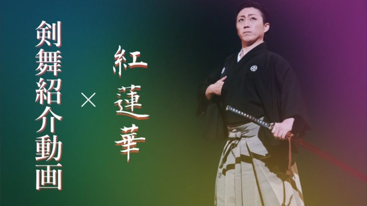 【剣舞紹介動画】剣舞×『紅蓮華』-LiSA(アニメ「鬼滅の刃」主題歌)