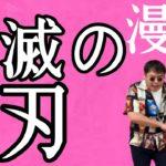 アニメ漫才【鬼滅の刃】 平日漫才師ジャガモンドNo.021