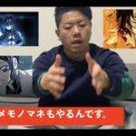 【アニメモノマネ】鬼滅の刃&ONE PIECE モノマネしてみた part1