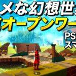 PS4/スマホ新作!アニメな幻想世界の弓道女子オープンワールドゲーがピクサー映画みたいで凄い!(PS5/PC版もあり) The Pathless【ゆっくり実況】