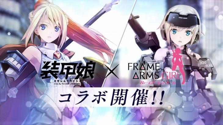 アニメ「フレームアームズ・ガール」×「装甲娘」コラボPV