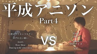 【対決】平成アニメソング[Part4]マッシュアップメドレー -Heisei Anime Song Mash Up Medley Battle-