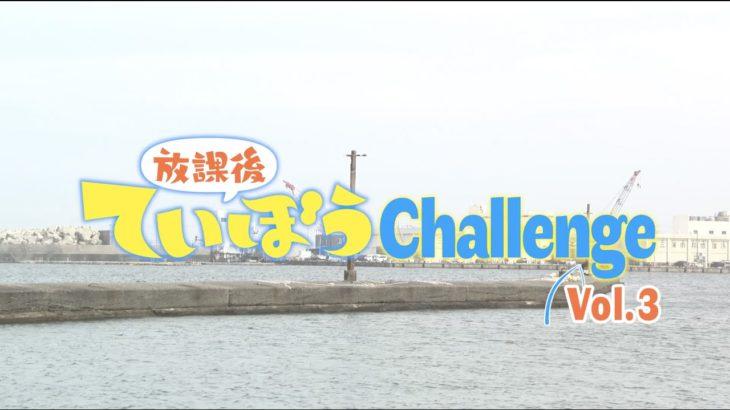 TVアニメ「放課後ていぼう日誌」 BD&DVD 実写特典映像「放課後ていぼうChallenge」Vol.3視聴動画