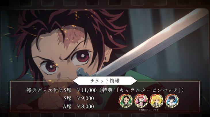TVアニメ「鬼滅の刃」オーケストラコンサート 『鬼滅の奏』チケット好評発売中!PV