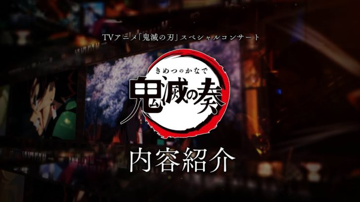 TVアニメ「鬼滅の刃」オーケストラコンサート 『鬼滅の奏』内容紹介PV