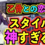 【呪術廻戦】TVアニメの禪院真希の胸が..!※乙骨との恋は今後ある?【悲報:僕は最初、真希さんに否定的でした】