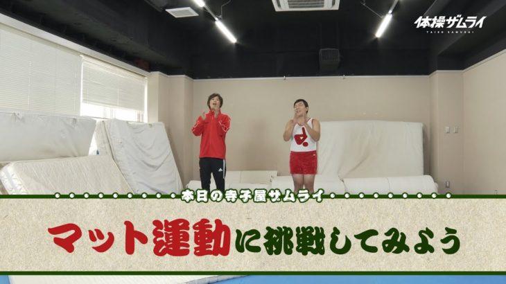 TVアニメ「体操ザムライ」連動企画『アフタースクール・寺子屋ザムライ』8時限目~マット運動(前転・後転)篇~