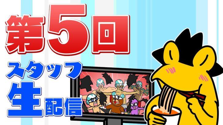 【生配信】新TVアニメ『鷹の爪GS』スタッフ生配信 第5回