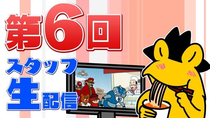 【生配信】新TVアニメ『鷹の爪GS』スタッフ生配信 第6回