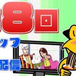 【生配信】新TVアニメ『鷹の爪GS』スタッフ生配信 第8回