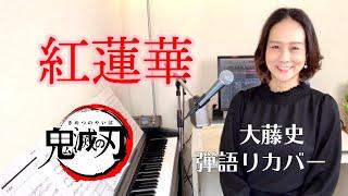 TVアニメ「鬼滅の刃」テーマ「紅蓮華(LiSA)」大藤史 ピアノ弾き語りカバー『gurennge』「kimetsu no yaiba Thema song」
