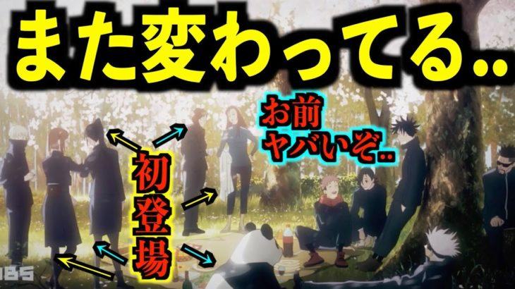 【呪術廻戦】TVアニメ第6話にてOPが2度目の変化!そして、公式ツイッターが衝撃発表!【原作者も公認】