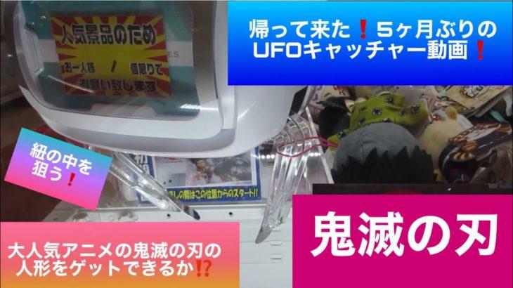 【UFOキャッチャー動画】鬼滅の刃の人形をゲットできるか⁉️      ついに帰ってきた❗️5か月ぶりのUFOキャッチャー動画❗️
