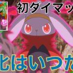 【アニメ感想】Wダイマックスが早く見たいッ!!「アニポケ」「ソード&シールドⅡ」「ブラックナイト」