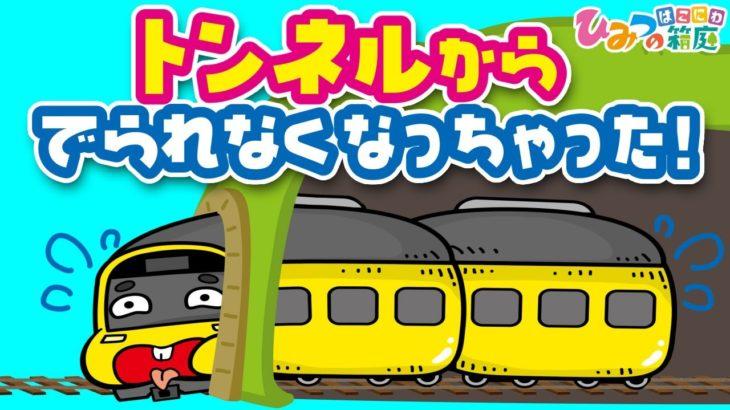 おばけ電車踏切アニメ『ぽっちゃり電車、トンネルから出られなくなっちゃった』|子供向けアニメ・animation for kids【ひみつの箱庭】