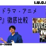 『池袋ウエストゲートパーク』原作・ドラマ・アニメを徹底比較!!