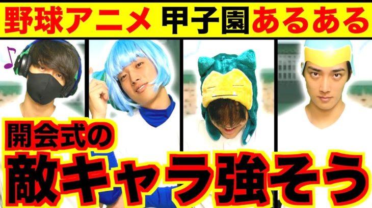 野球アニメの甲子園編あるある。~開会式で新敵キャラ登場しがち~【寮生活】
