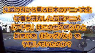 世界に誇るアニメ文化!鬼滅の刃で見る日本の底力…