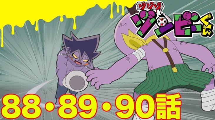 【ゾゾゾ ゾンビーくん】アニメ88・89・90話【イッキ見】