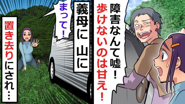 【アニメ】下半身不随で妊娠してる嫁に「歩けないのは甘え」と言い山に置き去りにした義母の末路