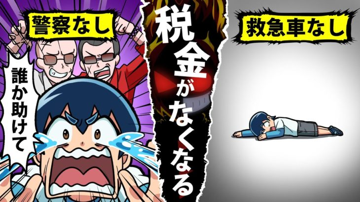 【アニメ】税金がなくなったらどうなるのか?