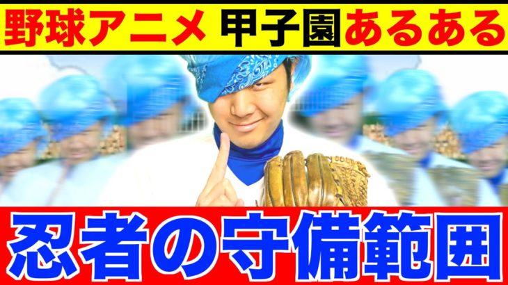 野球アニメの甲子園編あるある。~忍者みたいな守備範囲の敵キャラ~【寮生活】
