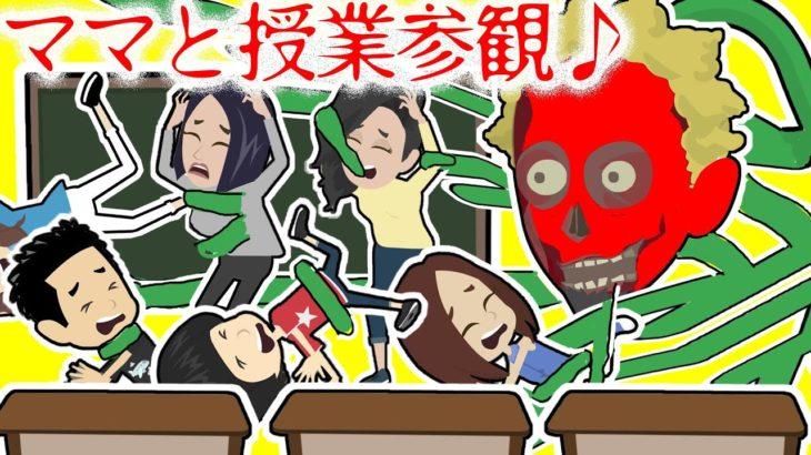 授業参観にママが来ない!!【怖い話 アニメ】学校に来てくれるって先生とも約束したのに・・もしかして、お母さん、妖怪や幽霊に襲われてるの?