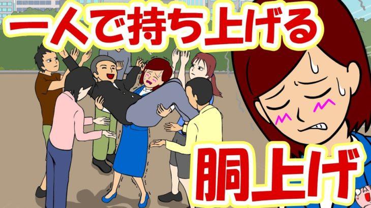 人間のズルさが分かるアニメ【胴上げ】【漫画】【耐え子】