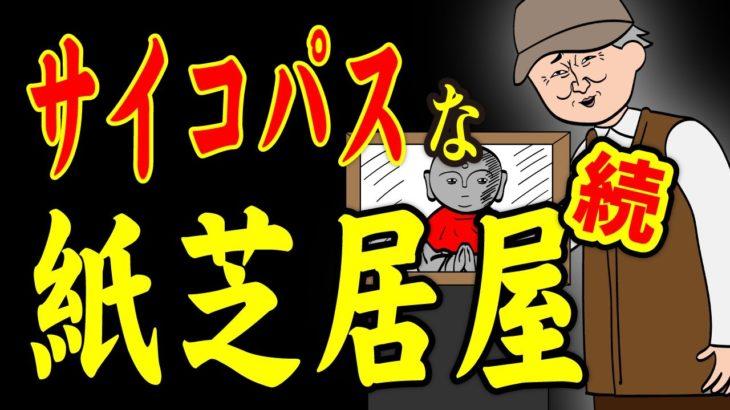 【アニメ】サイコパスな紙芝居屋(続編)wwwwwwwwwwwwww