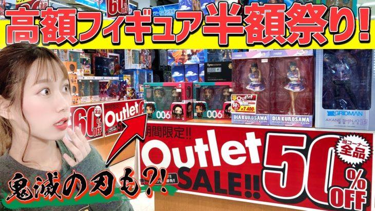 鬼滅の刃も半額?!アニメグッズが激安で買えるお店を紹介します!
