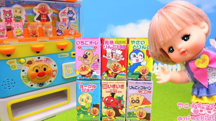 アンパンマン おもちゃ アニメ メルちゃん 自販機 ジュースを買いにいくよ! アニメキッズ