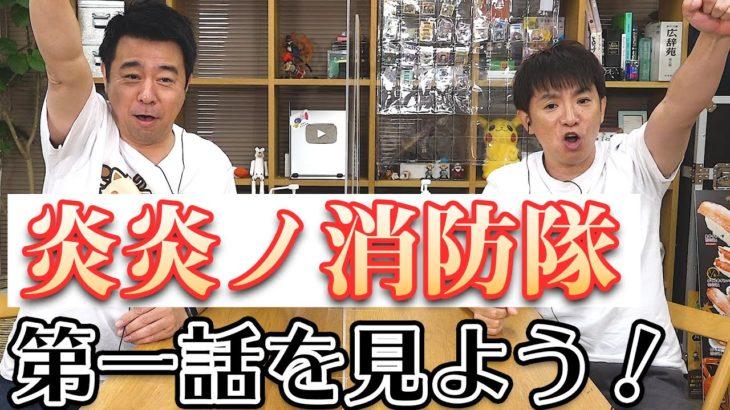 アニメ『炎炎ノ消防隊 壱ノ章』の第1話を見よう!