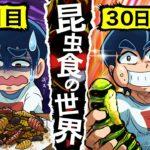 【アニメ】 「昆虫食」の知られざる世界とは?