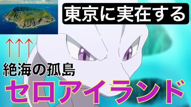 【アニメ考察】サトシの事覚えてて欲しいね「アニポケ」「ミュウツーの逆襲」「セロアイランド」「青ヶ島」